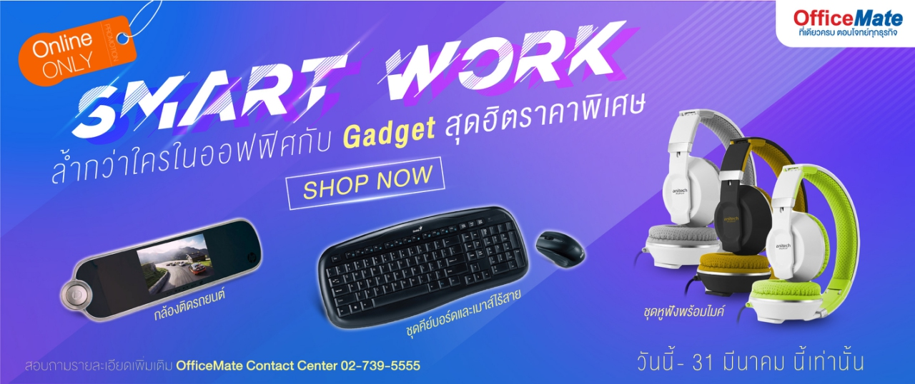 Online Exclusive Gadget 20-31 Mar 17