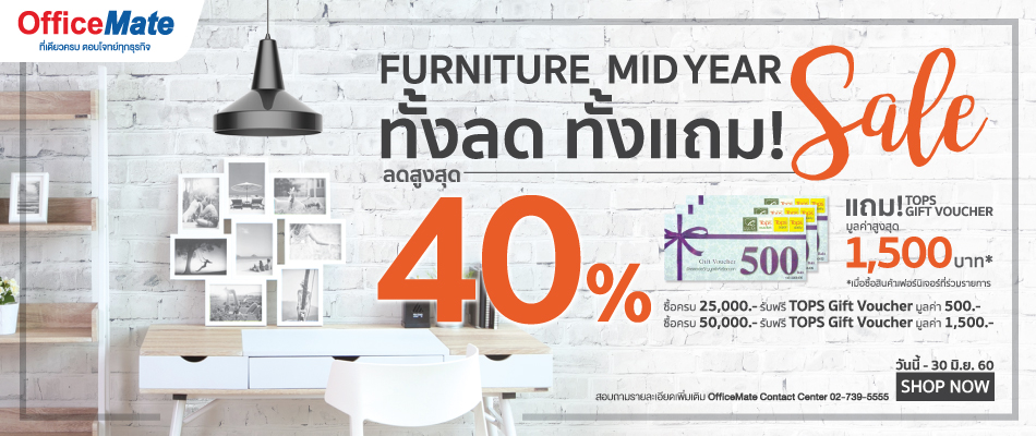 Furniture_Mid Year Sale_Save Up to 40%