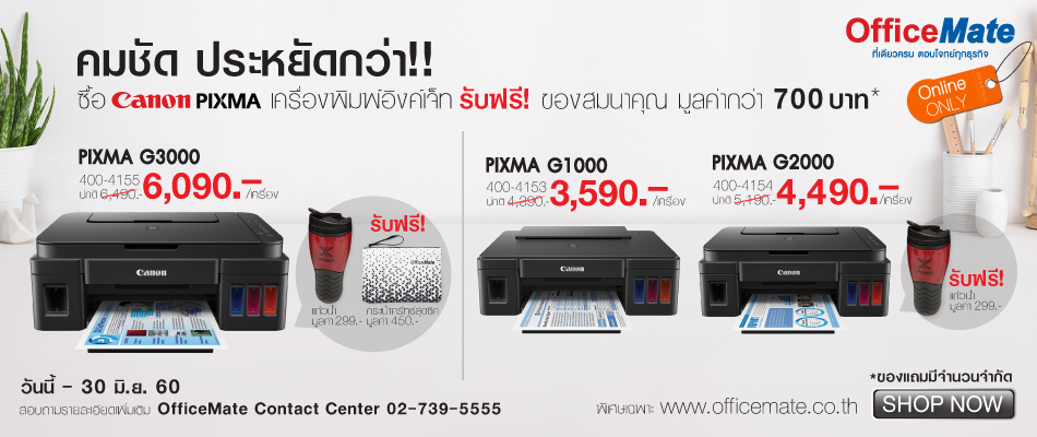 Online Exclusive_Canon Pixma_14-30 Jun 17