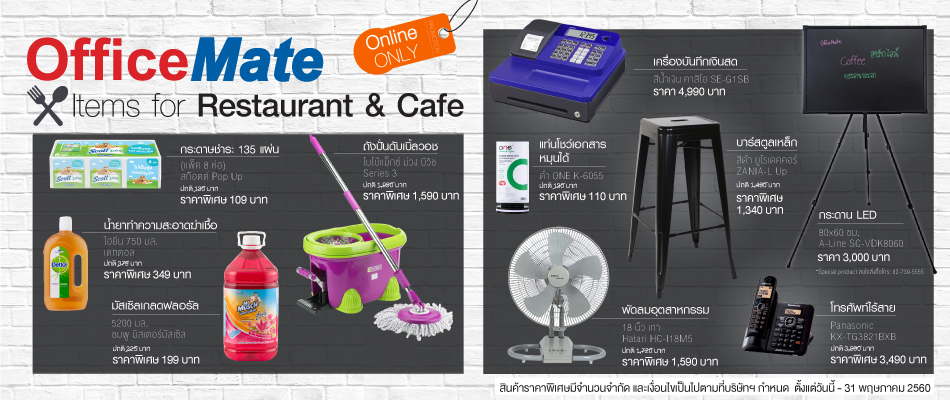 OfficeMate items for Restaurant & Cafe