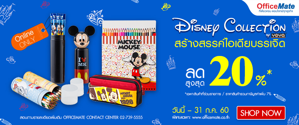 Online Exclusive_Disney Collection by YOYA_19-31 Jul 17