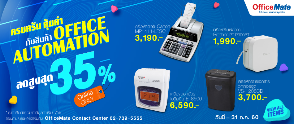 Online Exclusive_Office Automation Special Offer_21-31 Jul 17