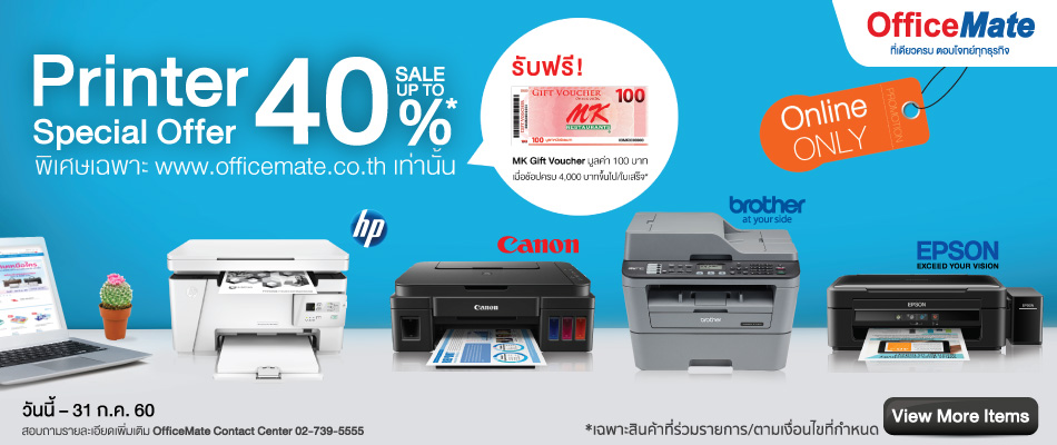 Online Exclusive Printer_Sale up to 50%_17-31 Jul 17