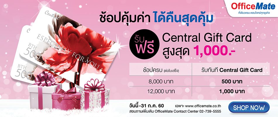 CentralGiftCard_22-31Jul2017