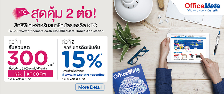 OfficeMatexKTC_1Jul-30Sep2017