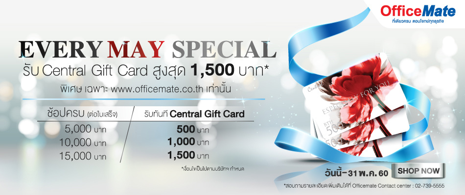 CentralGiftCard_2-31May2017