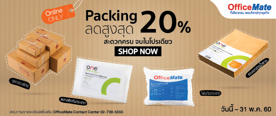 Online Exclusive_Packing_May 2017