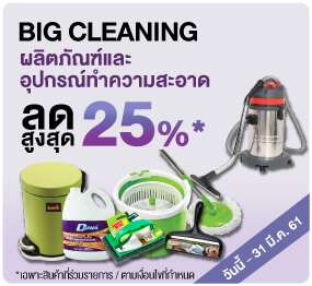 Swipe5_Cleaning_1-31Mar18