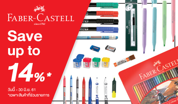 Brand11_1_AllProduct_Faber-Castell_Jun2018