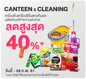 Swipe2_Canteen&Cleaning_1-28Feb18