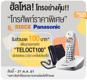 Swipe2_Telephone_Fair_1-31Oct18