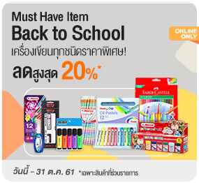 Swipe4_Back-to-School_1-31Oct18