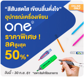 Swipe7_ONE_Stationery_Fair_1-30Sep18